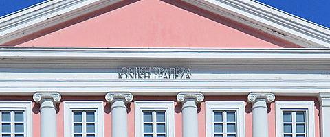 mouseioxartonimismatonkerkyra The Banknote Museum